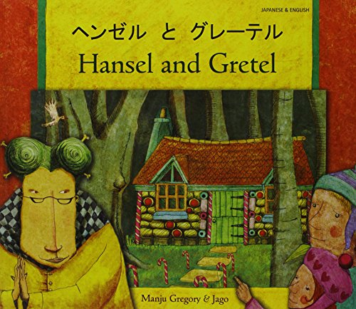 9781844447695: Hansel and Gretel in Japanese and English (English and Japanese Edition)