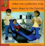 9781844448395: Sahir Goes to the Dentist in Bengali and English (First Experiences)