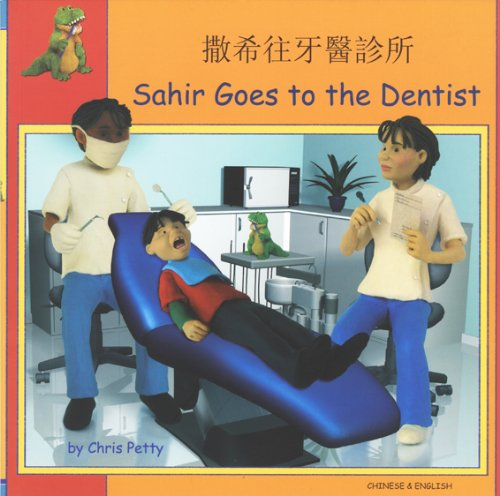 9781844448418: Sahir Goes to the Dentist in Chinese and English (First Experiences) (English and Chinese Edition)
