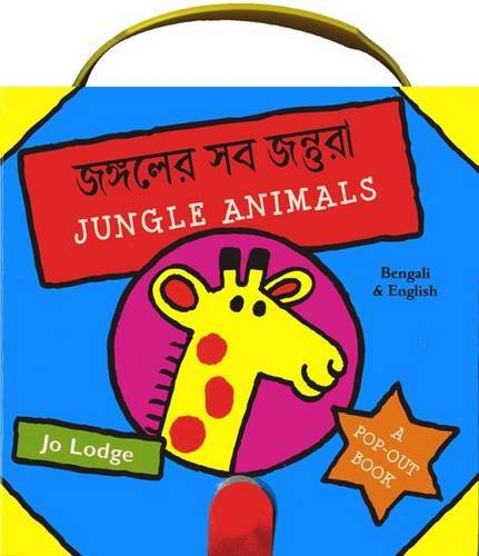 9781844449545: Jungle Animals in Bengali and English (Board Books & Pop-up Books)