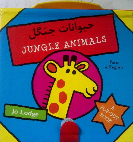 9781844449569: Jungle Animals in Farsi and English (Board Books & Pop-up Books)