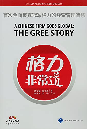 Chinese Firm Goes Global: The Gree Story (Cases in Modern Chinese Business): Zongling, Chen