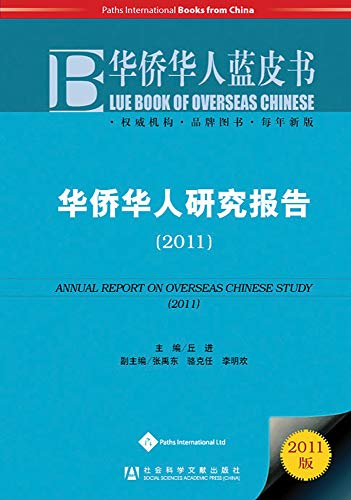 9781844641673: Annual Report on Overseas Chinese Study (2011) (Mandarin Scholar and Student Reference Library)