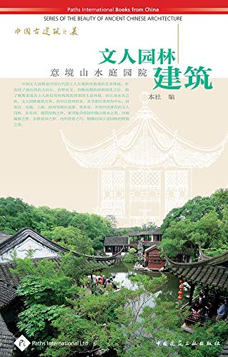 9781844641819: Private Gardens (Series of the Beauty of Ancient Chinese Architecture)