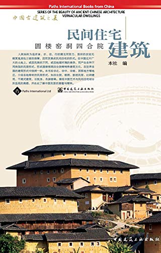 Vernacular Dwellings (Beauty of Ancient Chinese Architecture)