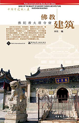 Buddhism Buildings: China Architectu Building Press (China) and