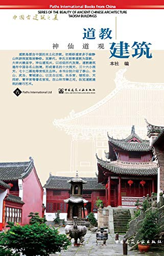 9781844641840: Taoism Buildings (Series of the Beauty of Ancient Chinese Architecture)