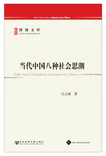 9781844642854: Eight Social Thoughts in Contemporary China (2012) (Mandarin Scholar and Student Reference Library)