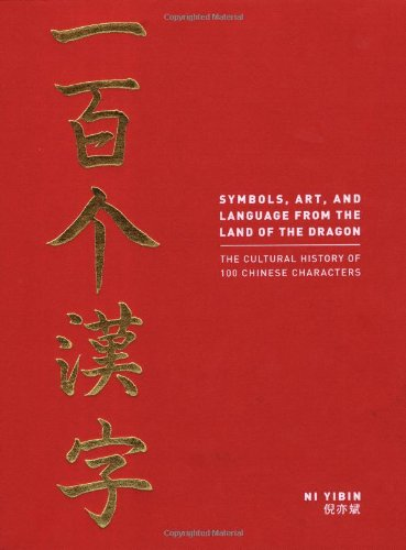 9781844838295: Language, Art and Symbols from the Land of the Dragon: The Cultural History of 100 Chinese Characters