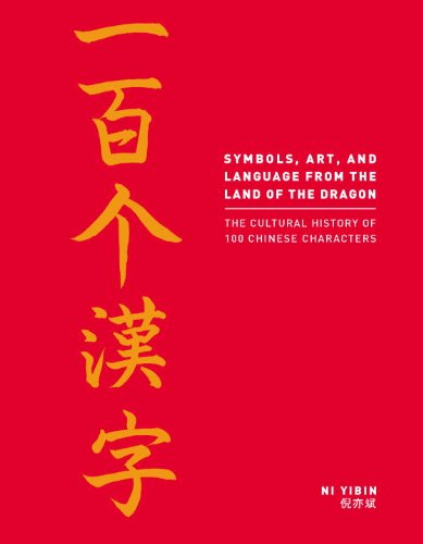 9781844838493: Symbols, Art, and Language from the Land of the Dragon: The Cultural History of 100 Chinese Characters