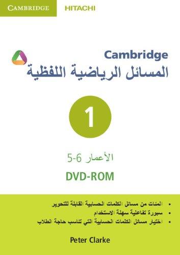 9781845652623: Cambridge Word Problems DVD-ROM 1 Arabic Edition (Apex Maths)