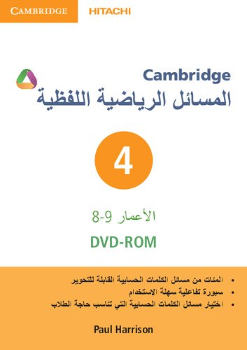 9781845652654: Cambridge Word Problems DVD-ROM 4 Arabic Edition (Apex Maths)
