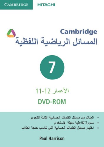 9781845652685: Cambridge Word Problems DVD-ROM 7 Arabic Edition (Apex Maths)