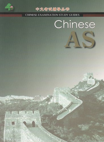 9781845700072: Chinese AS: Chinese Examination Guide (English and Chinese Edition)