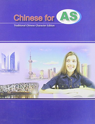 9781845700287: Chinese for AS (Traditional Characters) (English and Chinese Edition)