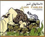 Lion Fables (English and Farsi Edition) (9781846111020) by Jan Ormerod