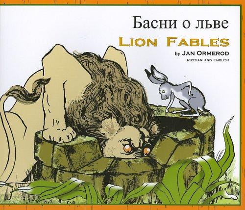 Lion Fables (Russian Edition): Ormerod, Jan