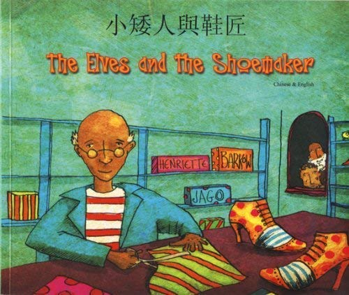 9781846111815: Elves and Shoemaker (Folk Tales) (Chinese Edition)