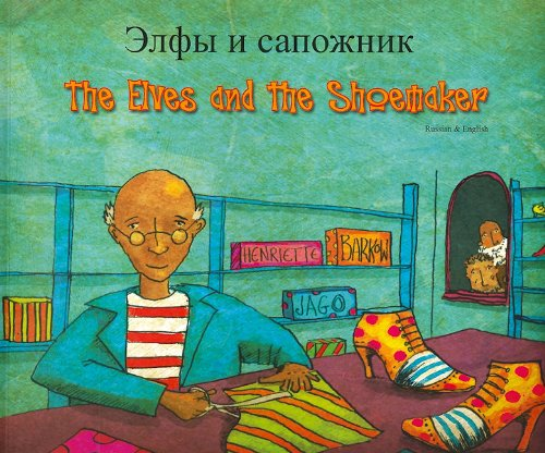 9781846111952: Elves and Shoemaker (Folk Tales) (Russian Edition)