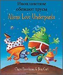 9781846117183: Aliens Love Underpants in Russian & English (English and Russian Edition)
