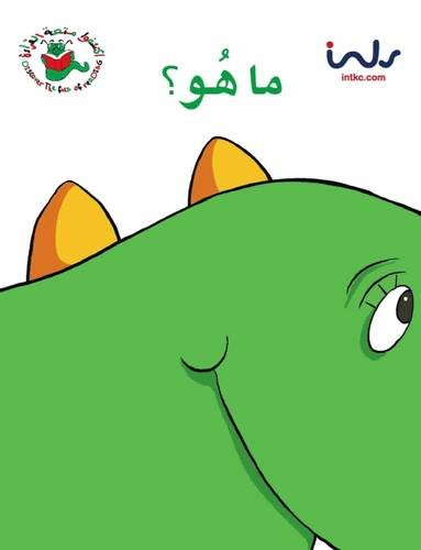 9781846350047: What is It? (Discover the Fun of Reading) (Arabic Edition)