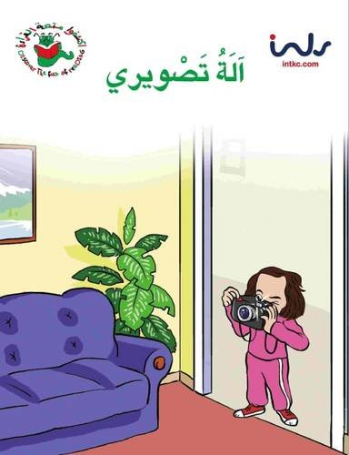 9781846350122: My Camera (Discover the Fun of Reading) (Arabic Edition)