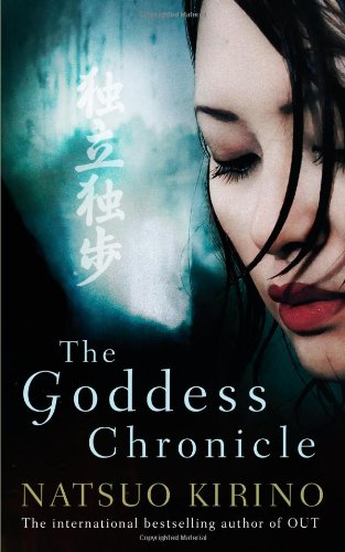 9781847673015: Goddess Chronicle