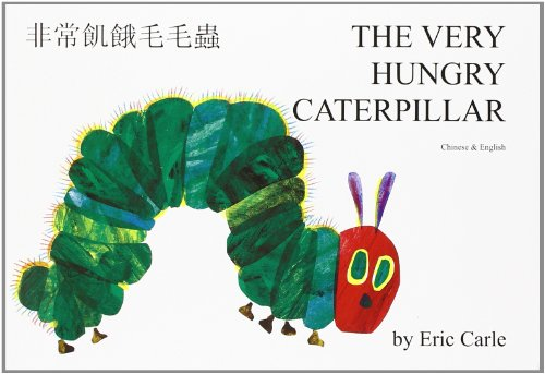 9781852691264: The Very Hungry Caterpillar in Chinese and English