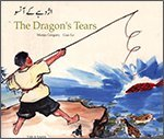 9781852696993: Dragon's Tears (English and Multilingual Edition)