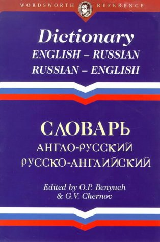 9781853263989: Wordsworth English-Russian, Russian-English Dictionary (Wordsworth Reference)