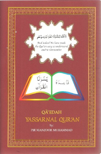 9781853720550: Qa'edah Yassernal Koran (Arabic and English Edition)