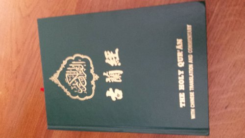 9781853722783: Gulan jing =: The Holy Quran : with Chinese translation and commentary