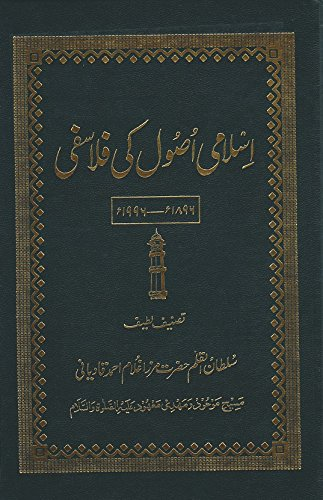The Philosophy of the Teachings of Islam: Hazrat Mirza Ghulam