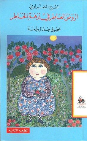 9781855130463: al-Rawḍ al-ʻāṭir fī nuz′hat al-khāṭir (Arabic Edition)