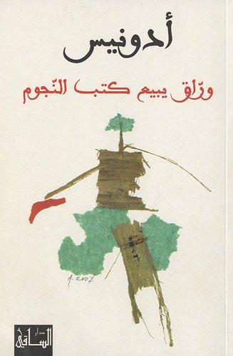 9781855160156: Warraq Yabiu Kutub Al-Nujum (Arabic Edition)