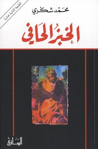 9781855160453: Al-Khobz Al-Hafi (Riwayah)