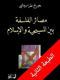 9781855165236: Maṣā'ir al-falsafah bayna al-Masīḥīyah wa-al-Islām (Arabic Edition)