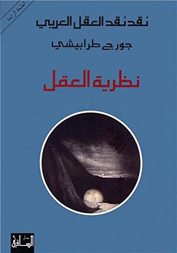 9781855165243: Naẓarīyat al-ʻaql: Naqd Naqd al-ʻaql al-ʻArabī (Arabic Edition)