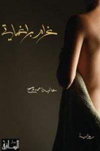 Gharam biraghimati (Liebe wider Willen): n/a