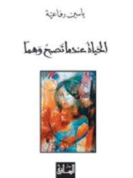 Al-Hayah 'Indama Tusbihu Wahm (Arabic Edition): n/a