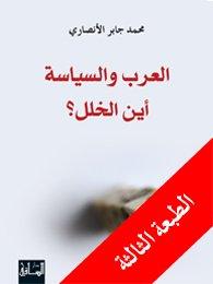 9781855168718: al-ʻArab wa-al-siyāsah, ayna al-khalal?: Jidhr al-ʻuṭl al-ʻamīq (Arabic Edition)