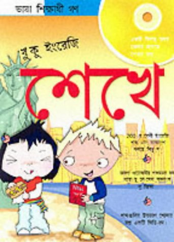 9781860073946: English: From Bengali (Language Learners)