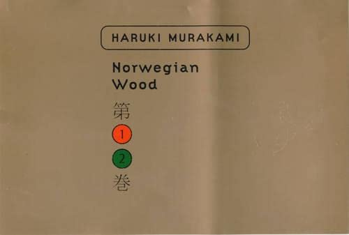 9781860468001: Norwegian Wood
