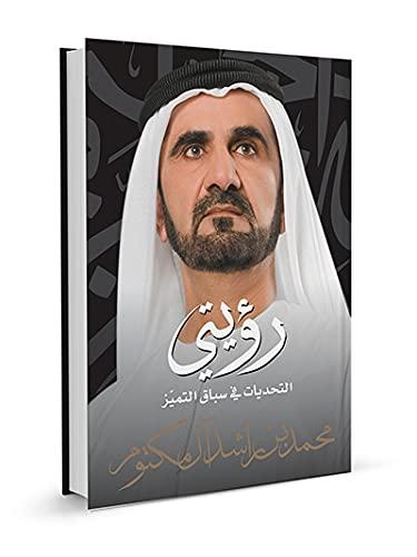 9781860632143: Ro'yatee - Al Tahaddiyat fee Seebaq al Tamayyoz (My Vision - Challenges in the Race for Excellence in Arabic)