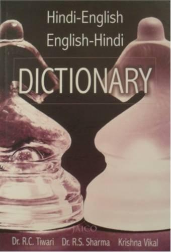 9781861188175: Hindi-English, English-Hindi Dictionary