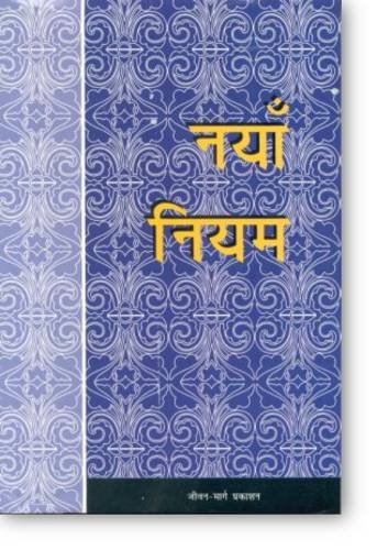 9781862281691: Nepali - New Testament, Psalms and Proverbs (Foreign Languages) (Nepali Edition)