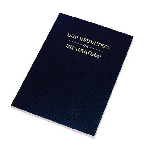 9781862283459: Armenian New Testament and Psalms - Eastern Armenian (Armenian Edition)