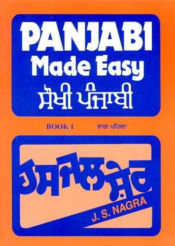 9781870383011: Panjabi Made Easy: Bk. 1