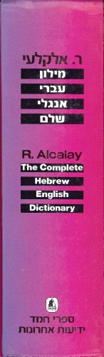 9781870668194: Complete English-Hebrew Dictionary