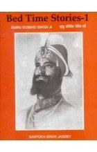 Bed Time Stories: Guru Gobind Singhji v. 1 (English and Punjabi Edition): Santokh Singh